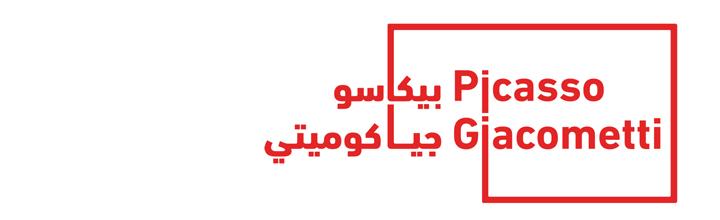 """""""PICASSO GIACOMETTI"""" du 22 février au 21 mai 2017 à la Fire Station de Doha, Qatar"""